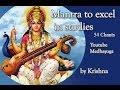 Saraswati Mantra To Excel In Studies By Krishna Part I