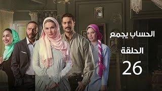 مسلسل الحساب يجمع | الحلقة السادسة والعشرون- El Hessab Ygm3 Episode 26