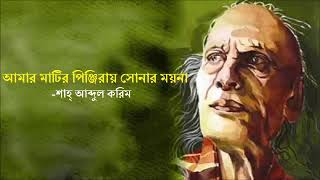 Amar Matir Pinjiray Sonar Moyna