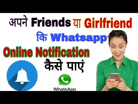 How To Get whatsapp Online Notification of any friends || In Hindi || By smarty Adnan