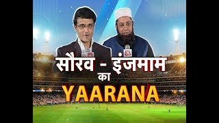 SUPER EXCLUSIVE: Sourav and Inzamam Ka Yaarana | Sports Tak