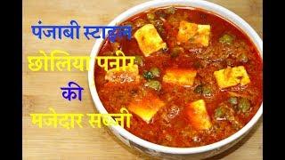 पंजाबी स्टाइल छोलिया पनीर की मजेदार सब्जी बनाने का आसान तरीका | Hara Chana Paneer ki Recipe In Hindi