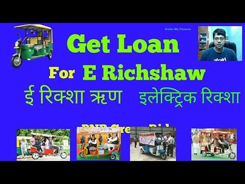 How to Get Loan for E Rickshaw | PNB Green Ride Loan Scheme Details