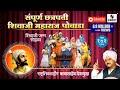 Sampoorna Shivaji Powada Babasaheb Deshmukh Sumeet Music