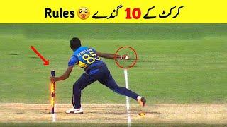 Top 10 Worst Rules of Cricket    क्रिकेट के सबसे बुरे नियम