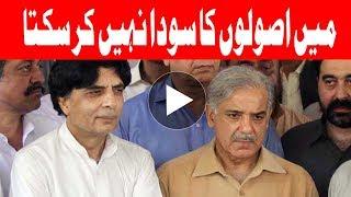 Nawaz Sharif vs Ch Nisar - Shehbaz Sharif tries to win back Ch Nisar