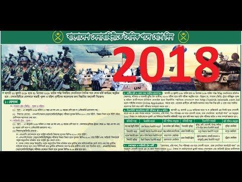 কিভাবে বাংলাদেশ সেনাবাহিনীতে আবেদন করবেন JUNE 2018 / How to apply For Bangladesh Army 2018