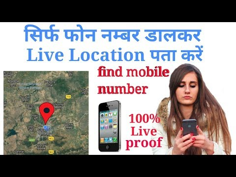 How to trace any mobile number | find mobile number location | aaosikhe