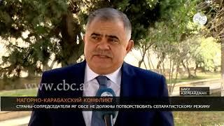 Страны-сопредседатели МГ ОБСЕ не должны потворствовать сепаратистскому режиму