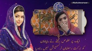 Maya Khan is Crying | 3rd Roza | Barkat e Ramzan 2018