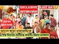 আলো ছায়া ধারাবাহিকে শেষ দিনের শুটিঙে সবাই কেঁদে ভাসাল  EXCLUSIVE  Alo chhaya   Debadrita   ZeeBangla