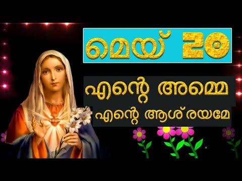 May 20 Maathavinte vanakkamasam # എന്റെ അമ്മെ എന്റെ ആശ്രയമേ