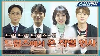 [메이킹] 드림즈에서 온 작별 인사 ㅠㅠ (ft. 미공개 메이킹) 《스토브리그 / 스브스캐치》