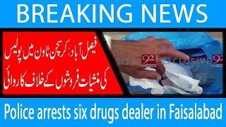 Police arrests six drugs dealer in Faisalabad  | 17 Nov 2018 | Headlines | 92NewsHD