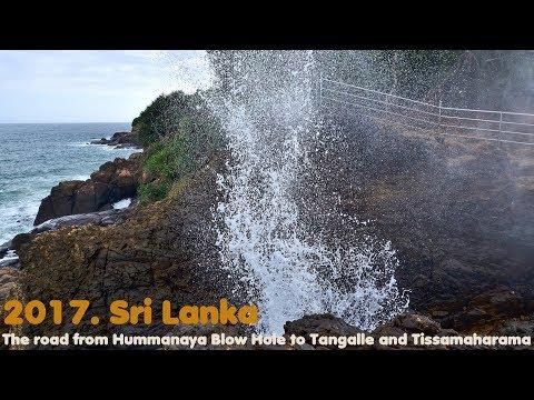 MyWay. Sri Lanka. 2017. 02c. Hummanaya Blow Hole - Tangalle - Tissamaharama