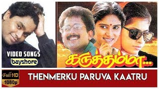 Thenmerku Paruva Kaatru - Karuthamma Video Song | A. R. Rahman | Bharathiraja