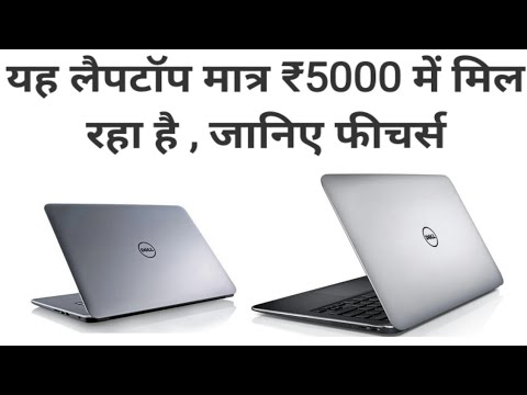 Dell Laptop Only In 5000 Rupees, Buy Soon From Any E-commerce website, Full Specification of Laptop