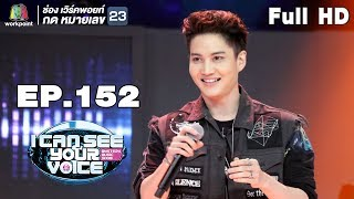 I Can See Your Voice -TH | EP.152 | กอล์ฟ พิชญะ | 16 ม.ค. 62 Full HD