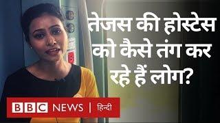 Tejas Express की Rail Hostesses को कैसे परेशान कर रहे हैं यात्री?  (BBC Hindi)