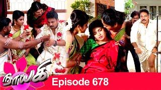 Naayagi Episode 678, 07/09/2020