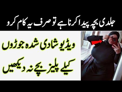 How To Get Pregnant in Urdu | jaldi Hamal Hone Ka Tarika Bhot Asan in Urdu