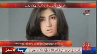 Qandeel Baloch Family Interview - Andher Nagri  - 24 July 2016
