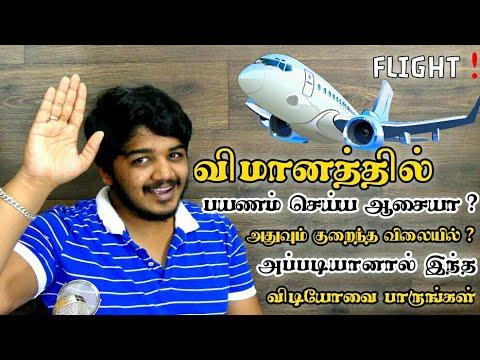 How to Get Cheap Flight ? | விமானத்தில் பயணம் செய்ய ஆசையா ? அதுவும் குறைந்த விலையில் ? - Tamil