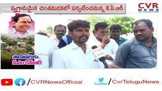 సొంతూరుకు కేసీఆర్ | CM KCR to Visit his Native Village Chintamadaka | CVR News