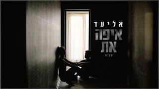 אליעד - איפה את | Eliad - Where Are You