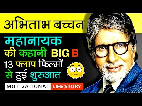 Amitabh Bachchan Biography In Hindi | Life Story | Bollywood Actor |  Motivational Video