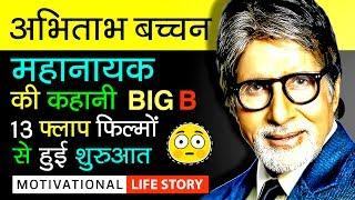 Amitabh Bachchan Biography In Hindi | Life Story | Bollywood Actor |  Motivational Video