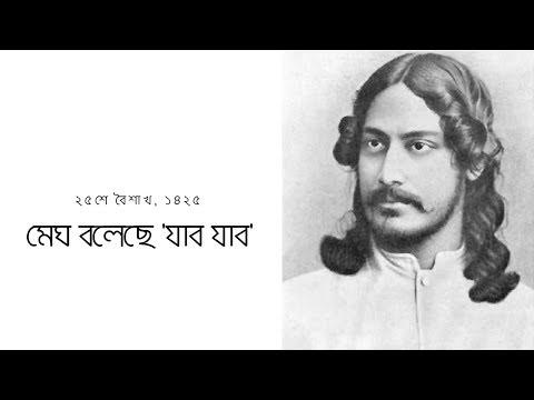 Megh Bolechhe (Official Music Video) ll Rabindrasangeet ll Porijayi ll Surokahon