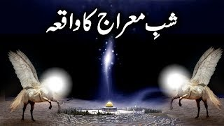 Shab e Miraj Ka Waqia | The Story of Isra and Miraj -- The Miraculous Night Journey in Urdu