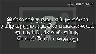 How to download Tamil movies in hd,4k