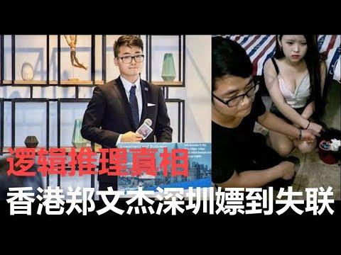 """Image result for simon cheng shuzheng"""""""