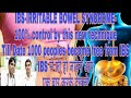 Download IBS-Irritable Bowel Syndrome-Treatment  तीन मूल मंत्र जो IBS को कंट्रोल करे - Part-1 MP3,3GP,MP4