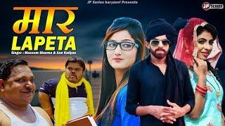 Maar Lapeta | Masoom Sharma | Anu Kadyan | Miss Ada | Fandu | Jhandu | Haryanvi Songs Haryanavi 2019