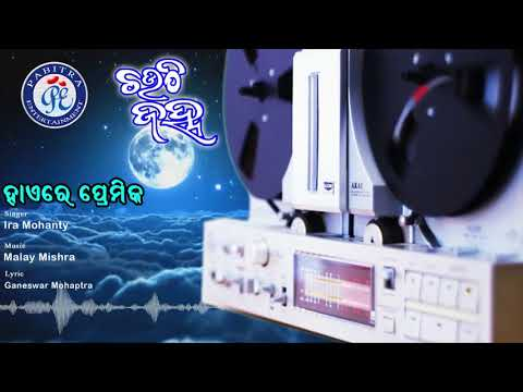 Hai Re Premika - Superhit Modern Odia Song By Ira Mohanty On Pabitra Entertainment