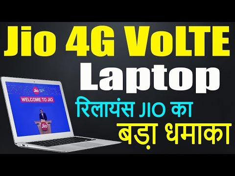 Jio 4G Laptop – Specification, Launch Date, Offers & Price in India | Jio 4G VoLTE Supported Laptop