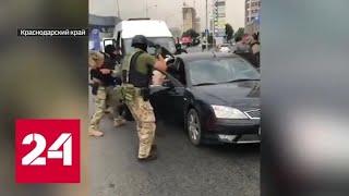 Download Спецоперация со стрельбой: в Краснодаре пойманы участники ОПГ - Россия 24 Video