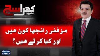 Muzaffar Ranjha Kaun Hain Aur Kia Karte Hain? | SAMAA TV | Mubasher Lucman