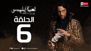 مسلسل لعبة إبليس | La3bet Abliis Series - مسلسل لعبة ابليس HD - الحلقة السادسة | Devil Game - Ep06
