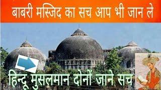 बाबरी मस्जिद की सच हैरान हो जाएंगे आप जान कर | हिन्दू मुस्लिम दोनों देखे #Ayodhya babri masjid histo