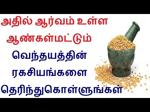 Fenugreek seed benefits for men in Tamil | Health tips for men in Tamil