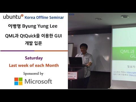 QML과 QtQuick을 이용한 GUI 개발 입문 | 이병영 Byung young Lee | 2015.04