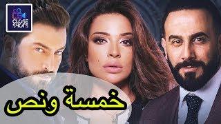 مسلسل خمسة ونص / قصي خولي / نادين نسيب نجيم / معتصم النهار / رمضان 2019