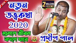 নতুন তত্ত্বকথা 2020 ! সম্পূর্ণ শুনে জীবন বদলে ফেলুন ! Pradip Pal New Tattwa Kotha ! MK Studio India