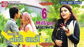 Banvu Chhe TARI LADI ||Kajal Maheriya ||Latest New Gujarati Dj Song 2017 ||Full HD Video