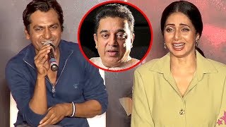 Nawazuddin Siddiqui Funny Reaction On Kamal Haasan In Front Of Sridevi