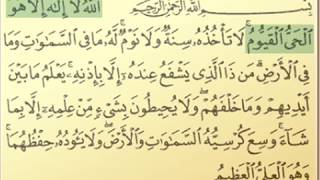 Ayat Al-Kursi/Ayatul Kursi Learn Step by Step - Very Easy !!!!